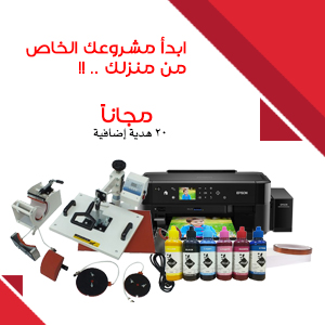 Almuhtarif Special Sublimation 1