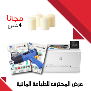 Almuhtarif Water Decal Printing