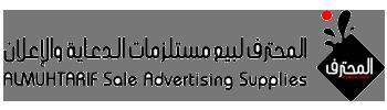 المحترف لبيع مستلزمات الدعاية والاعلان